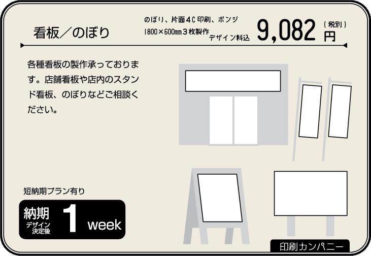 看板/のぼり