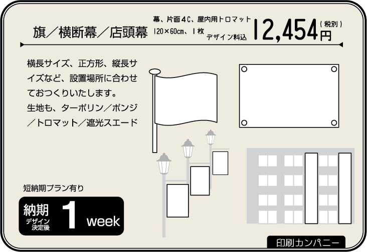 旗/横断幕/店頭幕